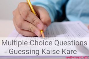 Multiple Choice Question Guessing Trick In Hindi ...